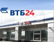Кредиты от банка ВТБ 24