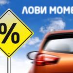 Беспроцентные кредиты на автомобили