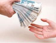 Как взять большой кредит?