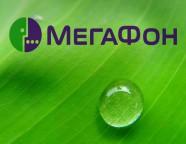 Как взять кредит в Мегафоне?