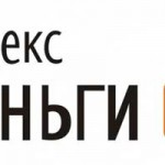 Как взять в долг Яндекс Деньги