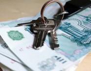 Как получить субсидию на жилье?