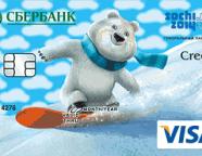 Поддержи российскую олимпийскую сборную в Сочи 2014