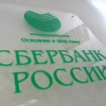 Снижение ставок на ипотеку и автокредиты на 1% от Сбербанка