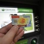 Как перевести деньги на карту Сбербанка с карты другого банка?