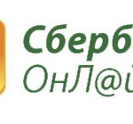 Сбербанк Онлайн будет недоступен 20 мая 2013 года