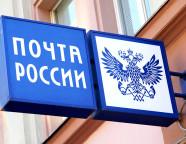 """""""Почта России"""": теперь можно оплатить кредит любого банка"""