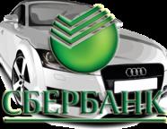 Автокредит Сбербанка России