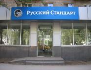 Автокредит в банке Русский Стандарт