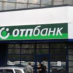 Автокредит в ОТП банке