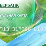 Виртуальная карта Сбербанка