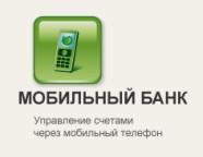 """Как отключить """"Мобильный банк"""" Сбербанка?"""