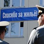 Ипотека для полицейских